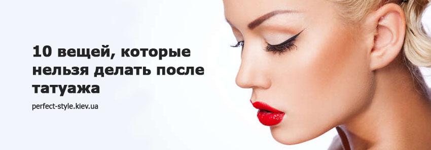 Чего нельзя делать перед перманентным макияжем