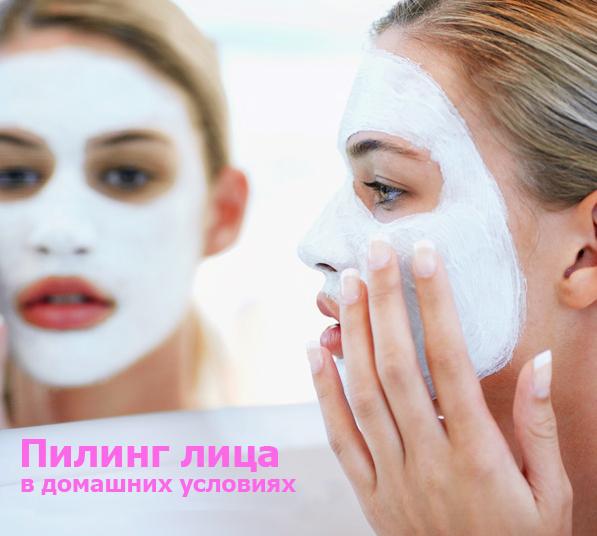 Очищение лица в домашних условий