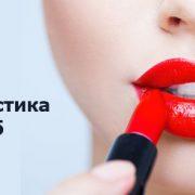 Контурная пластика. Увеличение губ