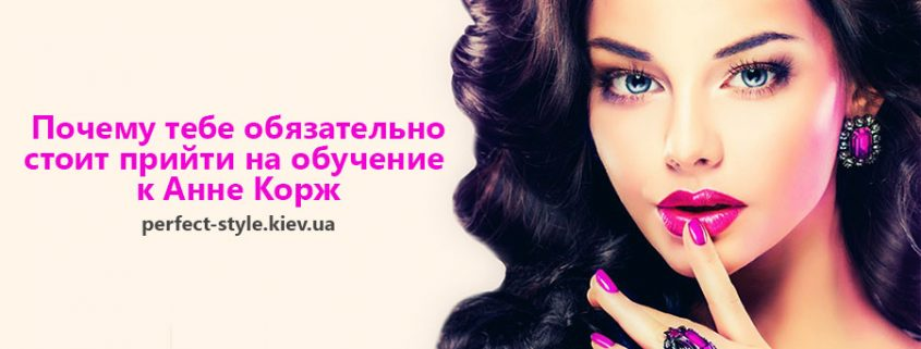 Обучение перманентному макияжу у Анны Корж